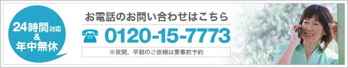 介護タクシー・contact_bnr